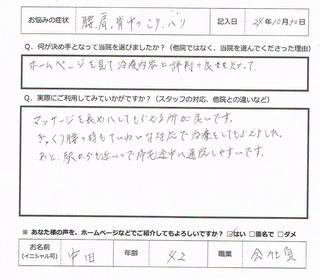 中田一浩.JPG