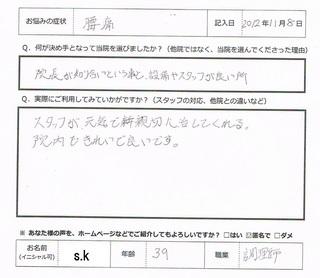梶原信太郎.JPG