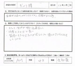 森岡厚.JPG
