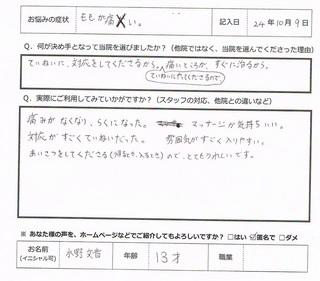 水野文音.JPG