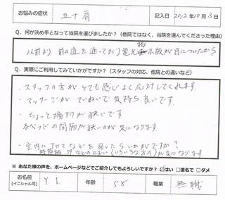 池ノ内.JPG